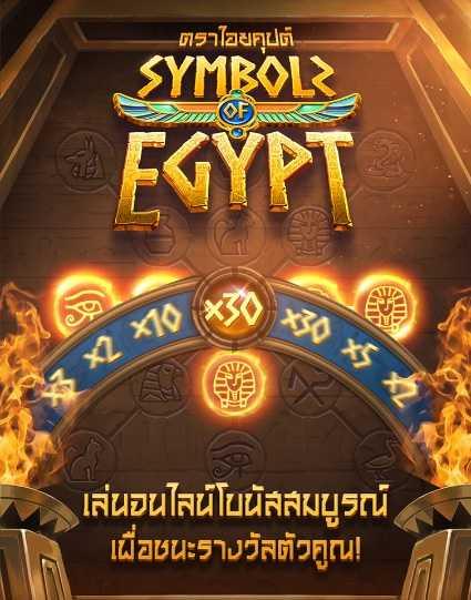 ปกเกม egypt pgslot