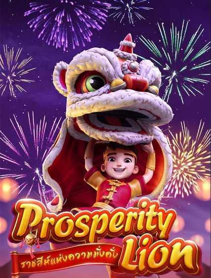 สล็อตสิงโต prosperity lion pg slot