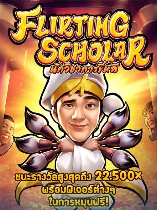 ปกเกม scholar pg สล็อต