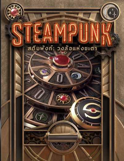 ปกเกม steampunk pgslot