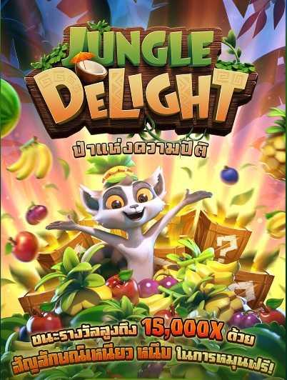 ปกเกมJungle Delight