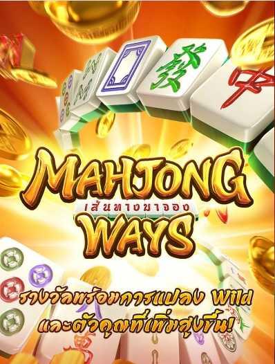 ปกเกม Mahjong pgslot