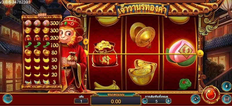 หน้าสล็อตของเกม ลิงทองคำ pg สล็อต