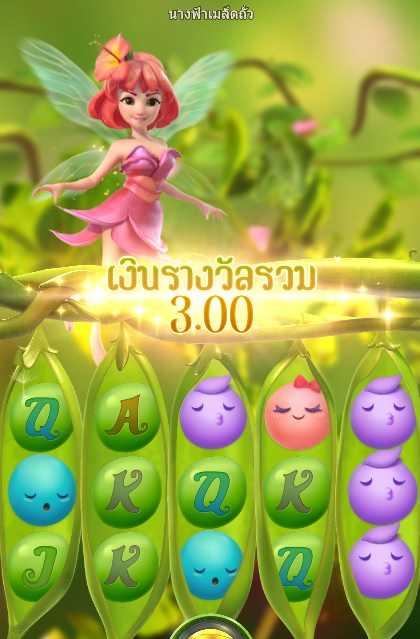 หน้าสล็อต peas fairy pg