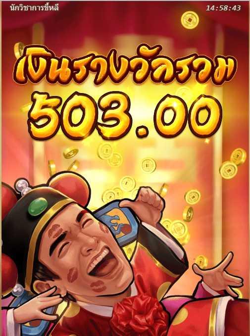 503 pg สล็อต