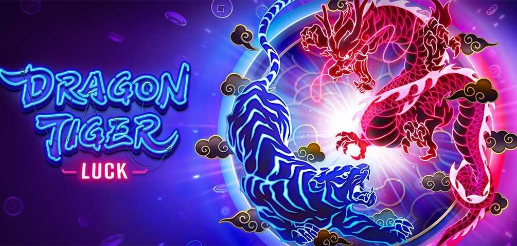 แนะนำเกม pgslot : Dragon tiger luck สล็อตโชคพยัคฆ์