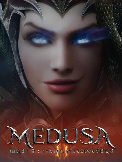 Medusa ปกเกม