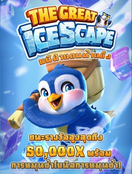 ปกเกม slotpg icescape