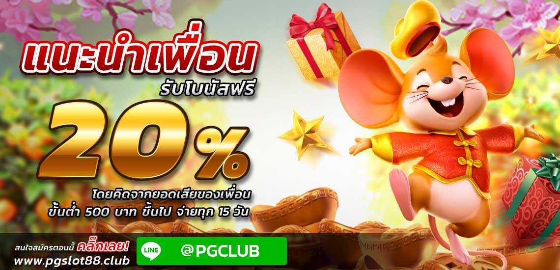 PGSlot Promotion