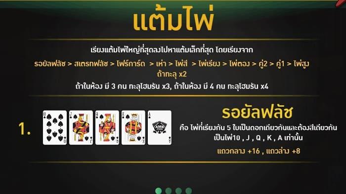 pgslot royal straight chinese poker