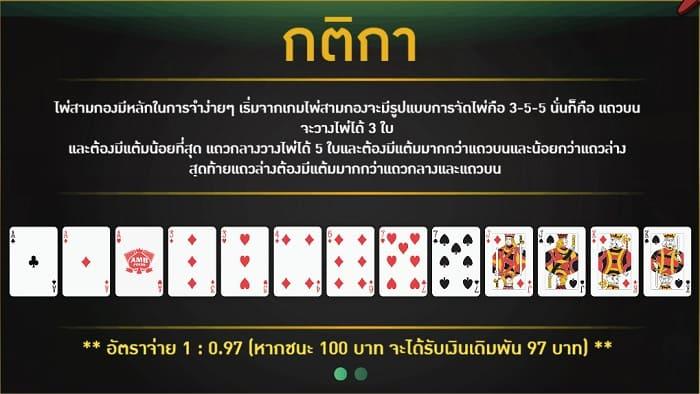 Chinese poker pg slot rule