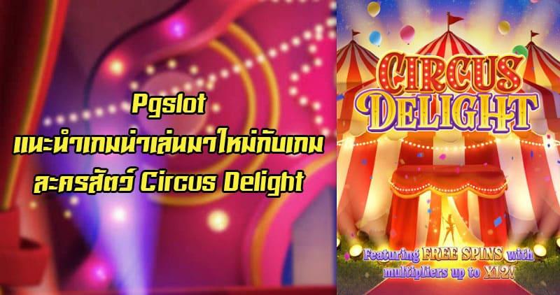 circus delight poster pgslot