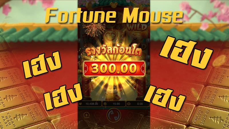 รีวิวเกมสล๊อต Fortune mouse หนูห่งโชคลาภ