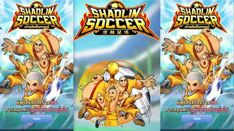 Sholin Soccer หน้าแรก