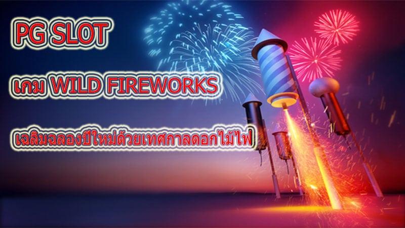 หน้าปกสล็อตWild fireworks