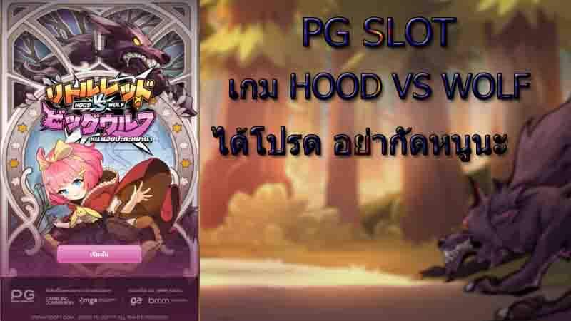 หน้าปกเกม pgslot hood vs wol