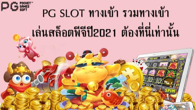 PG slot ทางเข้าปี 2021