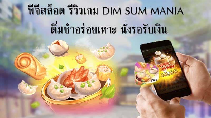 หน้าแรกสล็อต Dim Sum Mania
