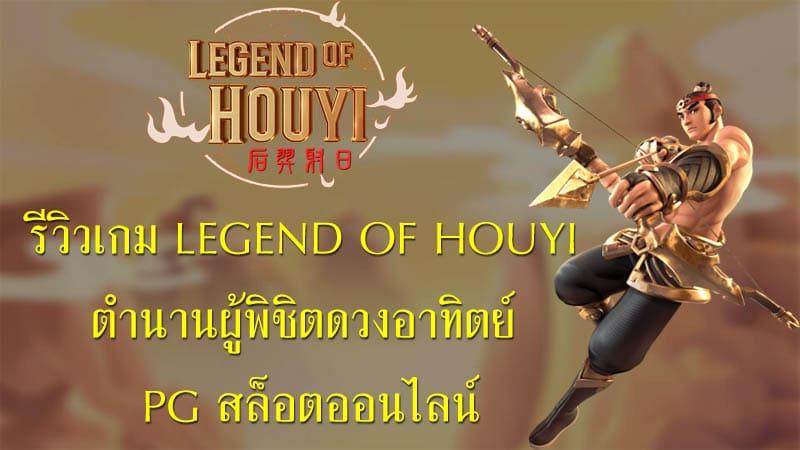 รีวิวสล็อต Legend of Houy