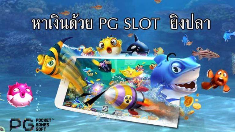 PGb slot ยิงปลาได้เงินเยอะ 2021