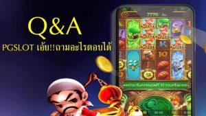 Q&A ถามตอบPGslot