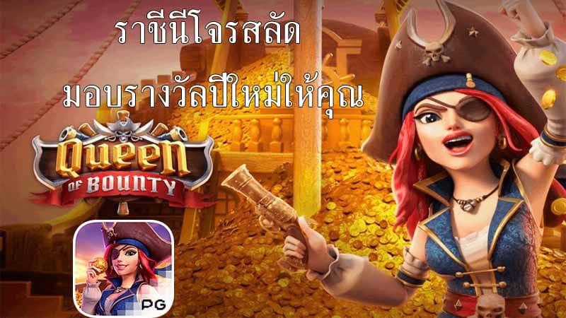 หน้าปกสล็อตออนไลน์Queen of Bounty