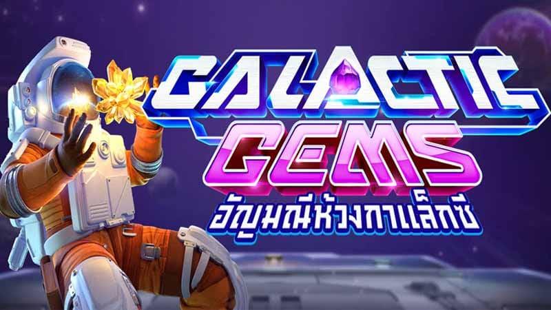 สล็อต กาแล็กซีgalactic gems หน้าปก