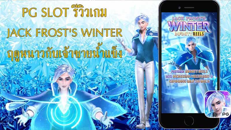 สล็อตออนไลน์jack frost's winter
