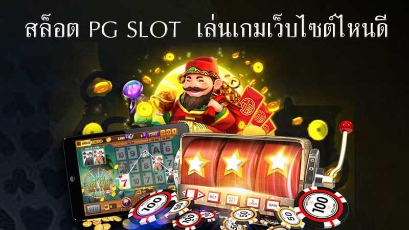 สล็อค PG slot