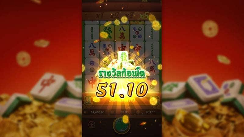 รางวัลใหญ่เกม พีจีสล็อต mahjong ways