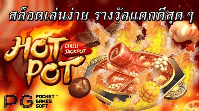 Hotpot สล็อตออนไลน์ รางวัลแตกดี