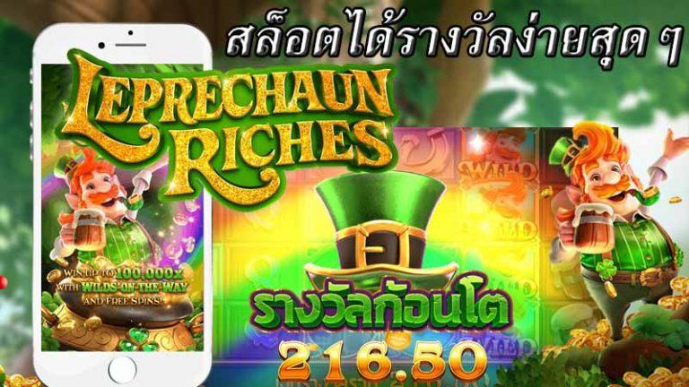 สล็อตออนไลน์ Leprechaun Riches ได้เงินดีที่สุด