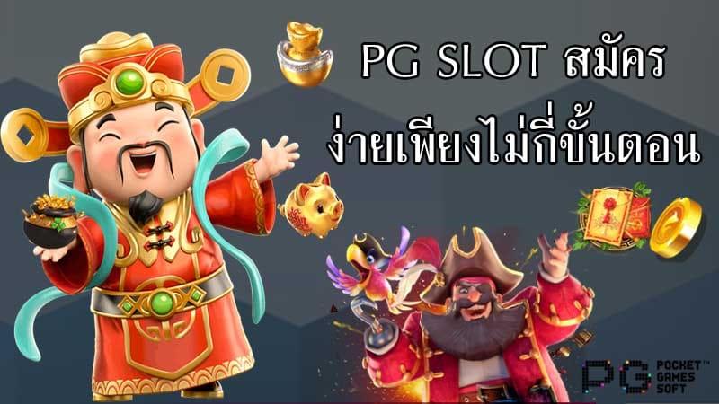 สมัคร Pg slot