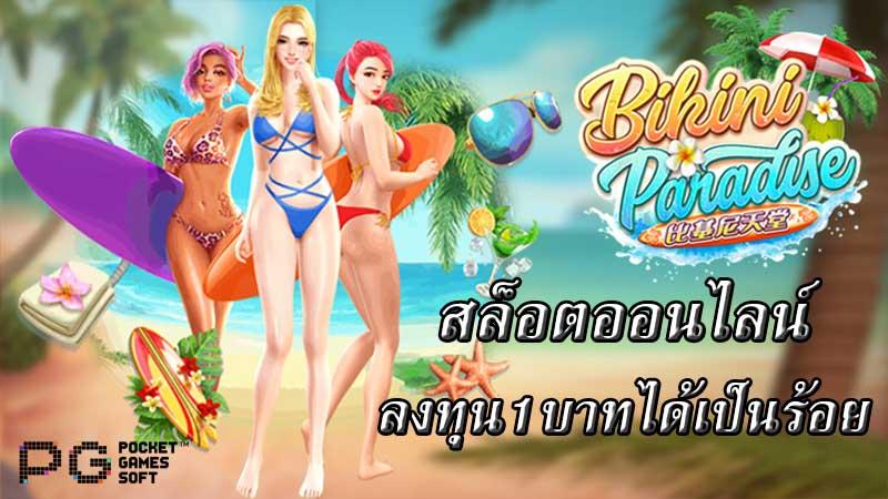 สล็อตออนไลน์ รายได้ดีทุน1บาท bikini paradise