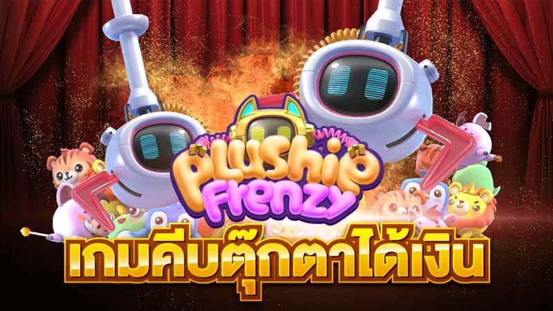 เกม สล็อต plushie-frenzy