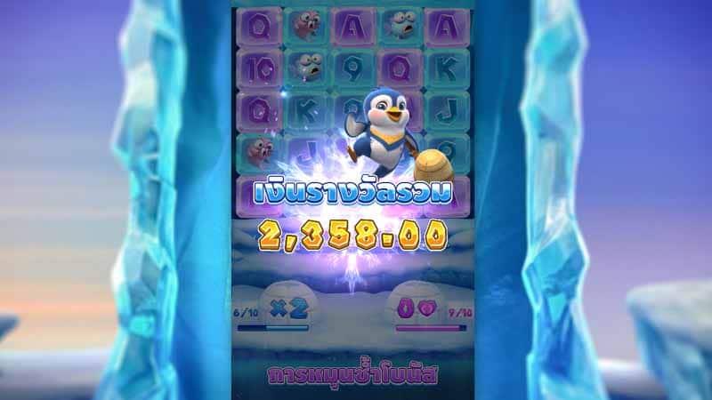 เกมสล็อตออนไลน์ เกมThe Great Ice Scape