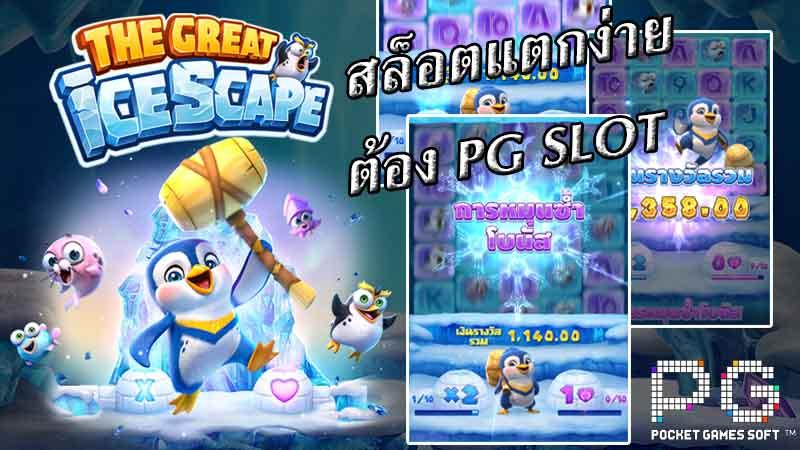 pg slot เกมสล็อตออนไลน์