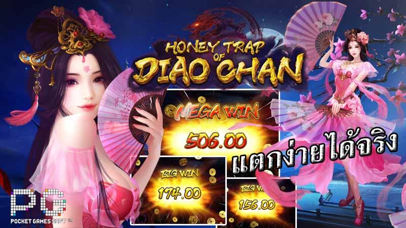 พีจีสล็อตเกม honey trap of diao chan