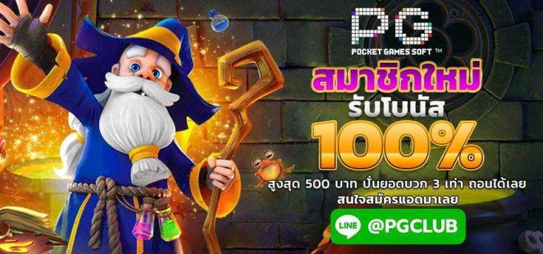 PG Slot โปรโมชั่น 100%