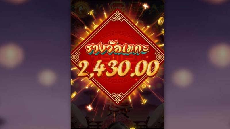 รางวัลใหญ่ สล็อตออนไลน์ Prosperity Lion