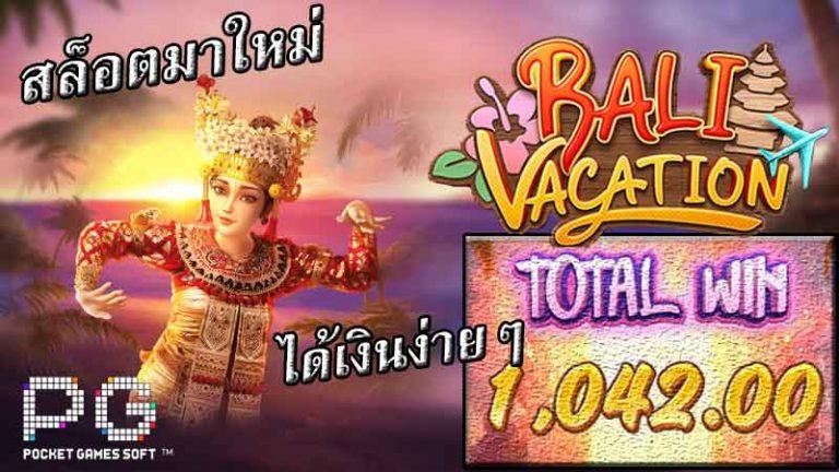 รีวิวสล็อตออนไลน์ Bali vacation