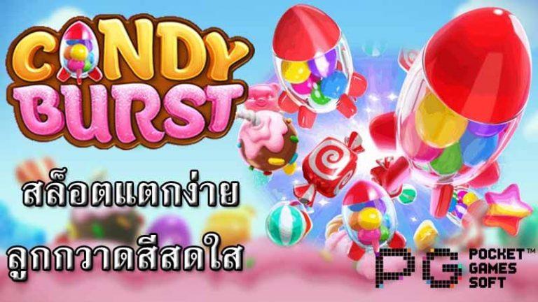 สล็อตออนไลน์ Candy Burst