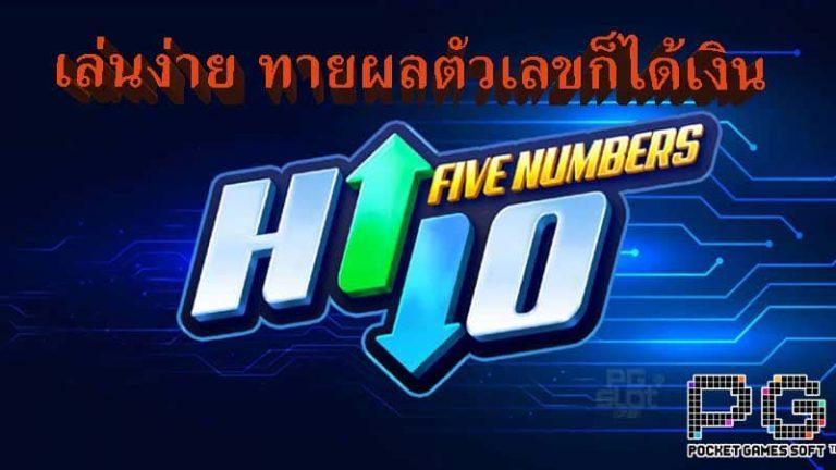 สล็อต ออนไลน์ Five Numbers Hi Lo