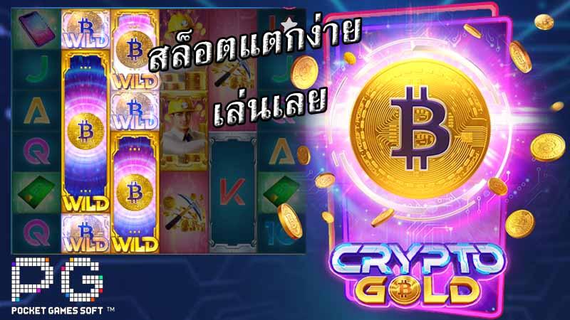 เกม pg สล็อต Crypto Gold