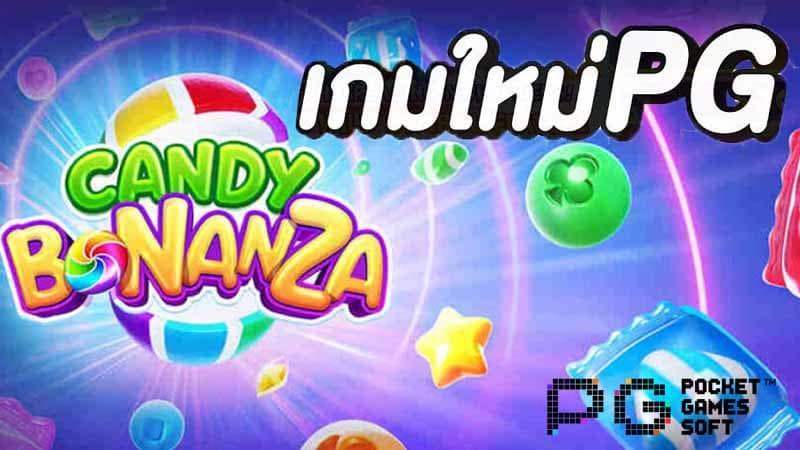 สล็อต ออนไลน์ เกมใหม่ Candy Bonanza