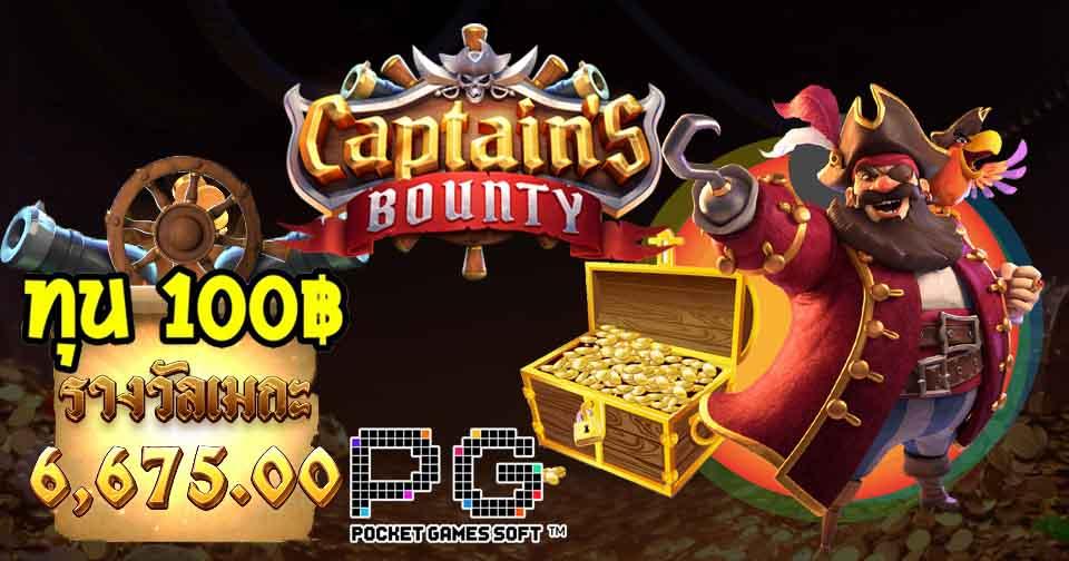 สล็อตออนไลน์ แตกง่าย Captain's Bounty slot