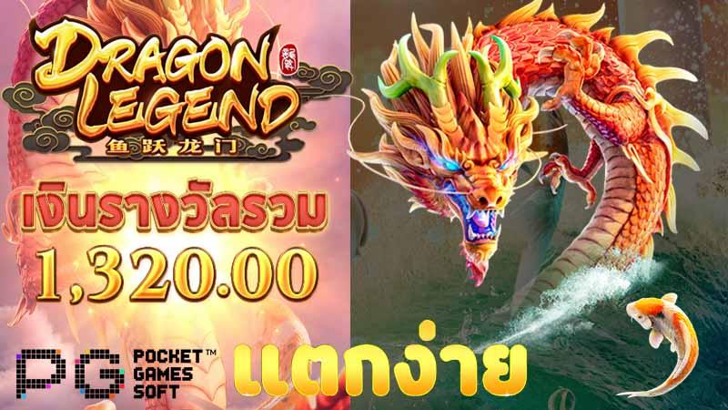 สล็อตออนไลน์ Dragon Legend slot แตกง่าย