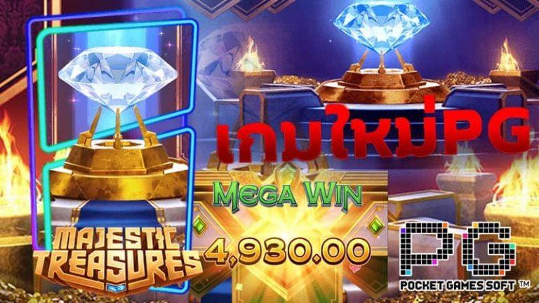 Majestic Treasures เกมใหม่pg