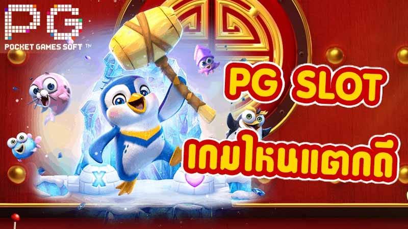 PG slot เกมสล็อต แตกดี