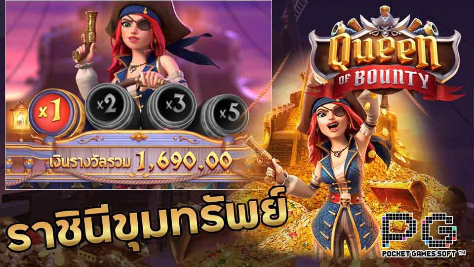 สล็อตออนไลน์ Queen of Bounty slot